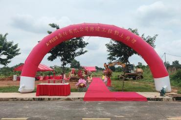 The Ceremony of Factory construction at Thanh Phu Industrial Zone  of A-Plus Co., Ltd